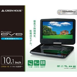 DVDプレーヤー (充電器付き単三電池プレゼント) ポータブルDVDプレーヤー DVDプレイヤー グリーンハウス 10.1型ワイド液晶 乾電池モデル GH-PDV10W-BK|ciz|03