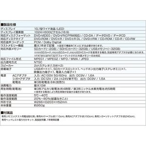 DVDプレーヤー (充電器付き単三電池プレゼント) ポータブルDVDプレーヤー DVDプレイヤー グリーンハウス 10.1型ワイド液晶 乾電池モデル GH-PDV10W-BK|ciz|05