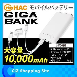 ハック(HAC) GIGABANK 大容量 10000mAh モバイルバッテリー ポータブルバッテリー 携帯充電器 3分岐コネクタ|ciz