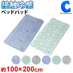 敷パッド 夏用 シングル 冷感 ひんやり 接触冷感 ベッドパッド 吸汗 速乾 清潔 ソフトクール GLS-387|ciz
