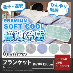 冷感 タオルケット シングル ブランケット ひざ掛け 夏用 パイル ひんやり ソフトクール GLS-388|ciz