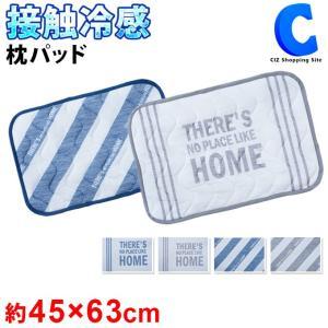 枕パッド 冷感 夏用 43 × 63 cm 接触冷感 枕カバー ソフトクール ひんやり 涼しい 快適 速乾 GLS-394 (送料無料)|ciz
