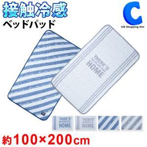 敷きパッド 夏用 シングル 冷感 ひんやり 接触冷感 ベッドパッド ソフトクール GLS-395|ciz