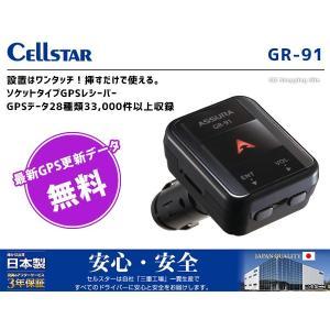 セルスター GR-91 GPSレシーバー ソケットタイプ 日本製 3年保証 みちびき対応 シガーソケットに挿すだけ 配線不要 小型 コンパクト|ciz|02