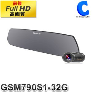 ドライブレコーダー 前後 2カメラ 常時録画 ミラー型 Gセンサー 防水 WDR機能 PAPAGO GoSafe M790S1  (送料無料&お取寄せ)|ciz