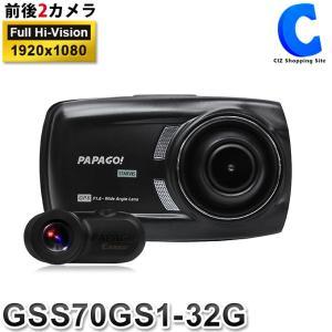 ドライブレコーダー 前後 2カメラ GPS 常時録画 リアカメラ付き 同時録画 Gセンサー 12V/24V対応 パパゴ PAPAGO GoSafe S70GS1 GSS70GS1-32G (お取寄せ)|ciz