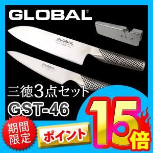 包丁 セット グローバル(GLOBAL) 三徳 3点セット 三徳包丁/ペティーナイフ/ステンレス包丁用簡易シャープナー GST-46  (POINT15倍) ciz