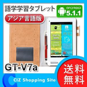 翻訳機 音声 タブレット型翻訳機 本体 アジア版 簡単音声自動翻訳機 GT-V7a (送料無料)|ciz