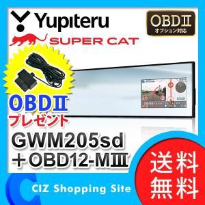 レーダー探知機 OBDIIプレゼント GWM205SD OBD12-M3 OBD12-MIII セット ユピテル(YUPITERU) ミラー型 スーパーキャット 3.2インチ
