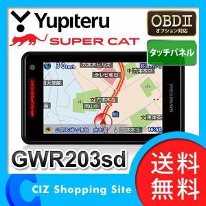 (12/6頃入荷) レーダー探知機 レイダー探知機 カーレーダー 3.6インチ ユピテル (YUPITERU) GWR203sd 無線LAN対応 (3年保証) (ポイント3倍&送料無料)