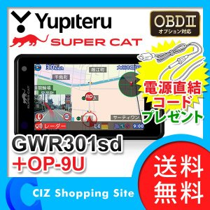 ユピテル レーダー探知機 GPS GWR301sd 電源直結コード OP-9U セット 最新 小型オービス オンダッシュ (送料無料) ciz