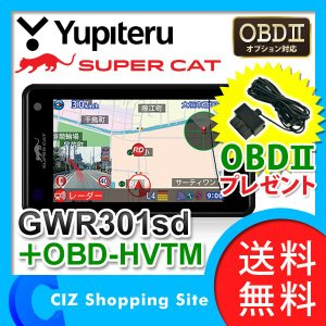 GPSレーダー探知機 ユピテル スーパーキャット GWR301sd + OBDIIアダプター OBD-HVTM セット レーダー波 小型オービス対応 12V車専用(送料無料)|ciz