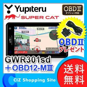 レーダー探知機 GPS ユピテル GWR301sd + OBDIIアダプター OBD12-M3 セット レーダー波 スーパーキャット(送料無料)|ciz