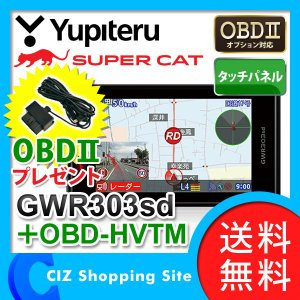 ユピテル レーダー探知機 GPS スーパーキャット GWR303sd OBD-HVTM セット OBDIIプレゼント (送料無料) ciz