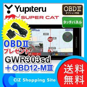 ユピテル レーダー探知機 GPS スーパーキャット GWR3...
