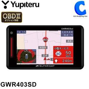 ユピテル GPSレーダー探知機 GWR403sd OBDII接続対応 3.6インチ液晶一体型 タッチパネル 小型オービス対応 (送料無料)|ciz
