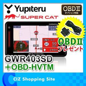 GPSレーダー探知機 ユピテル スーパーキャット GWR403SD & OBD-HVTM ハイブリッド用 OBD2アダプター セット 日本製 3.6インチ液晶一体型 (送料無料)|ciz