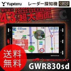 レーダー探知機 GPS ユピテル(YUPITERU) GWR830sd 4.3インチ液晶 レーダー探知機 スーパーキャット カーレーダー レイダー探知機 レーダー|ciz