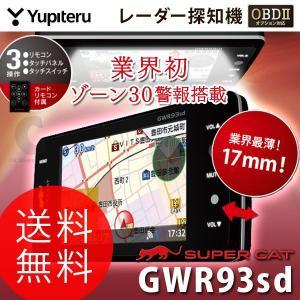 レーダー探知機 レイダー探知機 3.6インチ液晶 ユピテル(YUPITERU) GWR93sd スーパーキャット (送料無料)