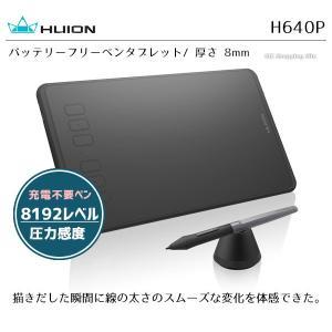 ペンタブ 板タブ Huion ペンタブレット 8192レベル圧力感度 ワイヤレス H640P バッテリーフリー 充電不要ペン (送料無料)|ciz|02