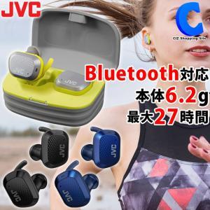 ワイヤレスイヤホン Bluetooth JVCケンウッド 完全ワイヤレスイヤホン スポーツ オートオン オートコネクト 両耳 防水 防塵 カナル型 HA-AE5T 全3色 ciz