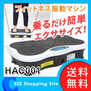 振動マシーン 振動マシン 振動ボード バランス運動 フィットネス振動マシン HAC001 (ポイント15倍&送料無料&お取寄せ) ciz