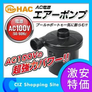 空気入れ 電動 ビニールプール ボール 浮き輪 コンセント 電動エアーポンプ 電動エアポンプ|ciz