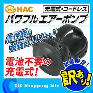 (訳あり)電動ポンプ エアポンプ 空気入れ 充電式 コードレス DC両対応 パワフルエアーポンプ 3種類のノズル付き|ciz
