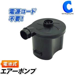 空気入れ 電動 電池式 電動ポンプ エアーポンプ プール ビーチボール 浮き輪 空気抜き|ciz