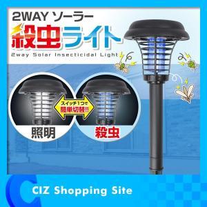 電撃殺虫器 殺虫灯 殺虫ライト 屋外 ソーラー充電式 コードレス ガーデンライト 2WAY 自動点灯 害虫駆除|ciz