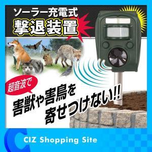害獣駆除 超音波発生器 ソーラー充電式 ストロボ発光 簡易防水仕様|ciz