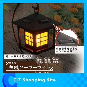 ソーラーライト 和風 おしゃれ 置き型 自動点灯 和風ソーラーライト 太陽光充電 ソーラー充電式 ciz