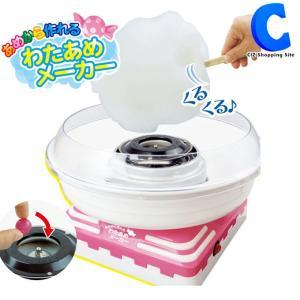◆ご家庭で簡単にわたあめが作れます! ◆キャンディ(あめ玉)を入れるだけ! ◆いろんな味のキャンディ...