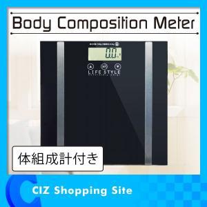 体重計 体組成計 デジタル ヘルスメーター ガラスヘルスメーター 体組成計付き 自動ON OFF機能付き 体重 体脂肪率 体内水分量|ciz