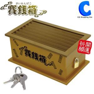 賽銭箱 貯金箱 鍵付き 小型 子供 さい銭箱 硬貨 お札|ciz
