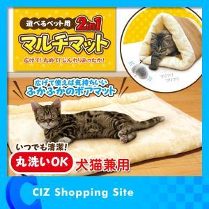 ペット用 マット ペットベッド 猫 犬 トンネルにもできる 2in1 マルチマット 丸洗いOK ciz