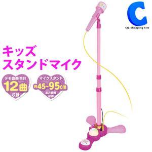 スタンドマイク おもちゃ 女の子 カラオケ ピンク 高さ調節可能 キッズスタンドマイク