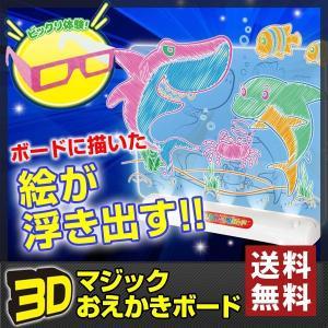 お絵かきボード 3Dマジック おえかきボード 水性ペン4色 3Dメガネ 下絵 付き|ciz