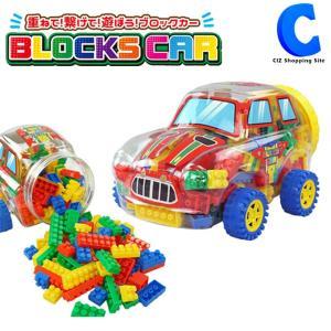 ブロック おもちゃ 車型ケース入り ブロックカー ブロック玩具 ブロックセット (送料無料)|ciz