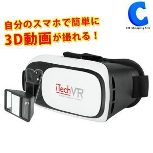 VRゴーグル スマホ用 VRクリップレンズセット VRゲイザー iPhone Android 3D スマホ 電池不要 4インチ 〜 6インチのスマホ対応 (送料無料)|ciz