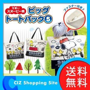 スヌーピーグッズ バッグ トートバッグ ファスナー 付き レディース 大きめ マチあり 白 かわいい ビッグトートバッグ Vol.5 (送料無料)|ciz