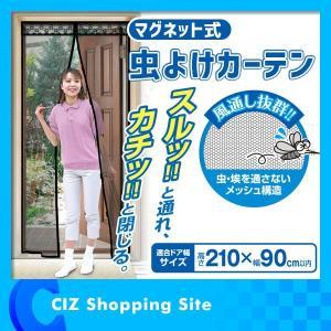 ◆網戸のように虫、ホコリの進入を防ぎながら、空気の入れ替えができます。 ◆工事不要!玄関・勝手口など...