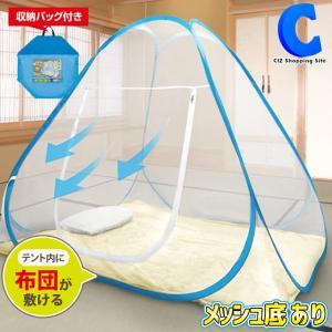 蚊帳 テント 底付き ワンタッチ 収納袋付き ベッド 大型 ポップアップ 室内 防虫 虫よけ 虫除け 蚊 害虫対策 赤ちゃん ムカデ ゴキブリ (送料無料)|ciz