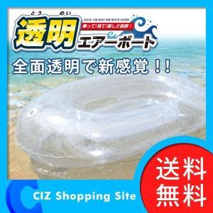 浮き輪 透明 海 フロート ボート 子供 大人 ビニールボート エアーボート 1人用(送料無料)|ciz