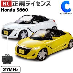ラジコンカー 子供 室内 完成品 車 ホンダ Honda S660 電動ラジコンカー ヘッドランプ付き おもちゃ RC 正規ライセンス 操作簡単|ciz