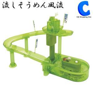流しそうめん スライダー 流しそうめん機 そうめん流し器 組み立て 電池式 水循環装置付き 流しそうめん 風流 透明の極 (送料無料)