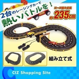 レーシングカー おもちゃ レース 自動車 道路 レール 電動 電池 組み立て式 デッドヒートレーシングカー|ciz