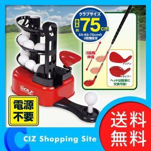 ゴルフ練習器具 スイング スイング練習器具 ゴルフ ドライバー アイアン 練習 ティーショット ベストショット ゴルフセット  電源不要 (送料無料) ciz