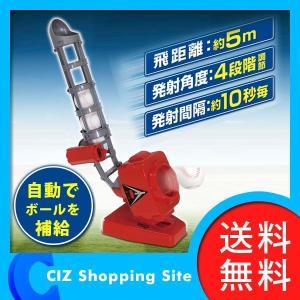 ピッチングマシン おもちゃバッティングマシン 電動 乾電池式 ボール 5個付き エキサイトピッチングマシーン 野球 (送料無料) ciz