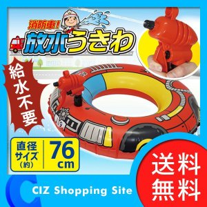浮き輪 子供 76cm 水鉄砲付き 給水不要 水中から水を吸い上げる 消防車!放水うきわ (送料無料)|ciz